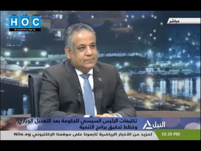 د يسري الشرقاوي يشرح التعديل الوزاري وعلاقتة بخطة التنمية الاقتصادية