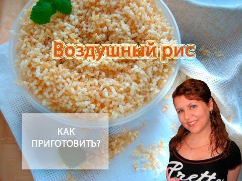 Как делать воздушный рис в домашних условиях