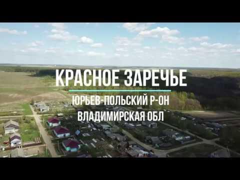 с. Красное Заречье, Юрьев-Польского района, Владимирской обл. Полет на DJI Mavic Pro
