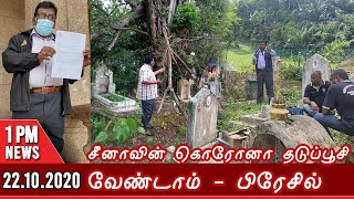 THISAIGAL TAMIL NEWS 1PM 22.10.2020 சீனாவின் கொரோனா தடுப்பூசி வேண்டாம் - பிரேசில்