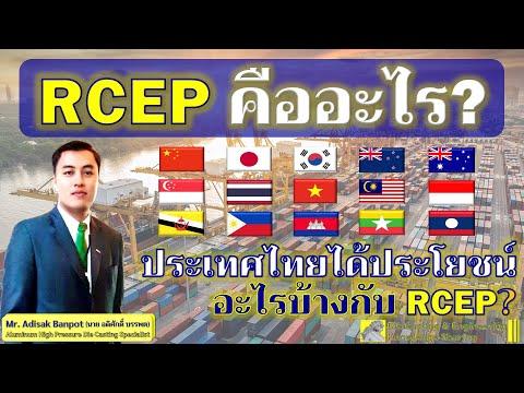 RCEP(Regional Comprehensive Economic Partnership)คือ?ประเทศไทยได้ประโยชน์อะไร?   EP. 54   2020.11.23