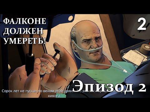 Batman Telltale Games Series Episode 2 Прохождение на русском #2 ФАЛЬКОНЕ УБИЛИ!