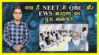 Prabhasakshi Special | MRI | आरक्षण पर मोदी सरकार ने क्या बड़ा फैसला ले लिया? OBC & EWS Reservation