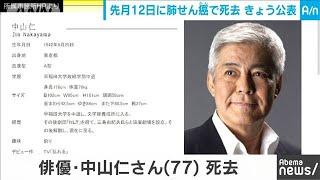 俳優の中山仁さん死去 「サインはV」で鬼コーチ役(19/11/11)