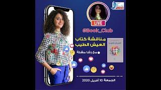 مناقشة كتاب العيش الطيب  للكاتب عبدالله الهاشمي الحلقة 9 من برنامج الفراشة لايف مع الاستاذة رشة مشتة
