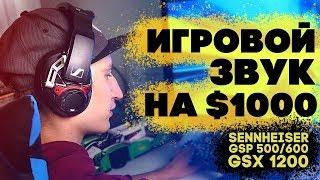 ИГРОВОЙ ЗВУК НА $1000 от Sennheiser!