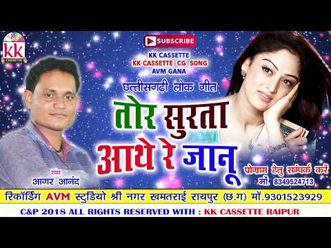 आगर आनंद-Cg Song-Tor Surta Aathe Re Janu-Aagar Aanand-New Hit Chhatttisgarhi Video HD Geet 2018