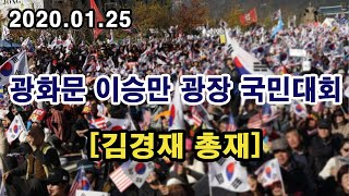 [국민대회/김경재 총재] 강력한 민주대연합 만들자! 국…