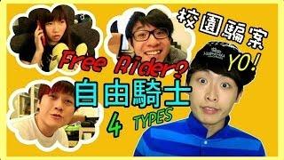 四種校內必插的自由騎士 4 types of free rider ft 阿聲 jil 石頭