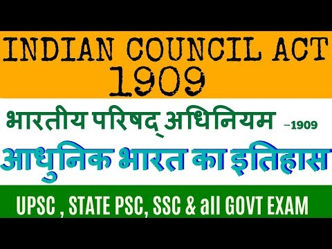 INDIAN COUNCIL ACT OF 1909 IN HINDI | MODERN HISTORY OF INDIA FOR UPSC , PSC , SSC & ALL GOVT EXAM