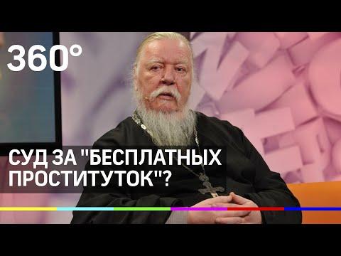 """Дмитрий Смирнов предстанет перед судом? Реакция на высказывание о """"бесплатных проститутках"""""""