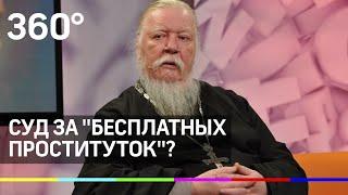 Дмитрий Смирнов предстанет перед судом? Реакция на высказывание о \