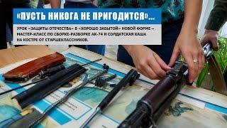 Интерактивный урок по «Защите Отечества»