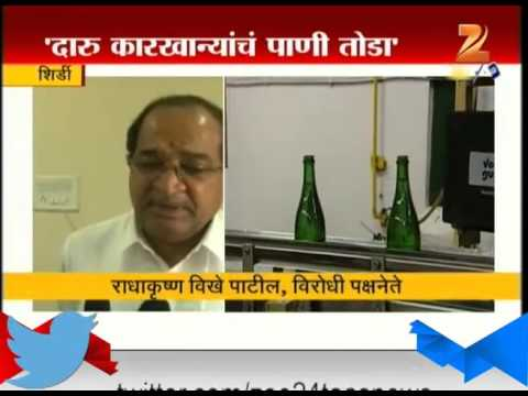 Shirdi : Radhakrishna Vikhe Patil On Stop Water Supply To Liquor And Construction Industry