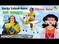 Vikram Betal   बिक्रम बेताल   Lucky Lakad hara   Hindi Cartoon