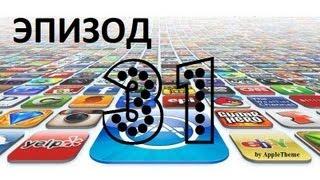 Обзор игр и приложений для iPhone/iPodTouch и iPad (31)