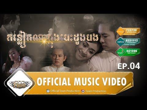 EP.04 -   Kon Leat Na Knong Besdong Bong - Sirika - Town VCD Vol 99【Official Full MV】
