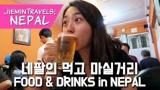 네팔 여행 먹방 완결판! Travel Nepal Food & Drinks 네팔에서 먹었던 음식을 소개합니다~ [지민투어 JieminTravels]