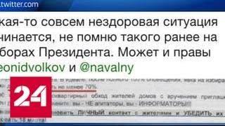 МФЦ опровергает выпуск памяток о президентских выборах - Россия 24