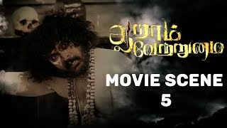 Aaram Vetrumai - Movie Scene 5 | Ajay | Gopika