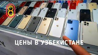 Цены на iPhone, Xiaomi и автономера в УЗБЕКИСТАНЕ
