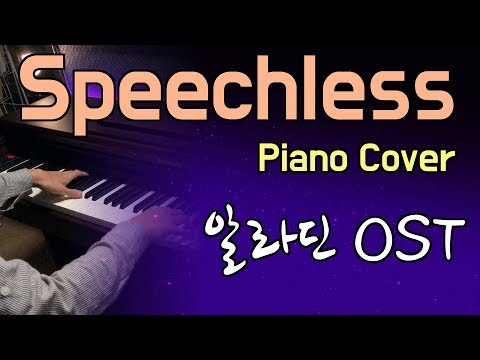 [1 Hour] 알라딘 OST (Aladdin OST) - Speechless Piano Cover (Naomi Scott) / Disney Piano / Movie Piano