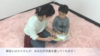 子供心をつかむ工夫がいっぱい 参加型絵本でママと一緒に変顔遊び カメ...