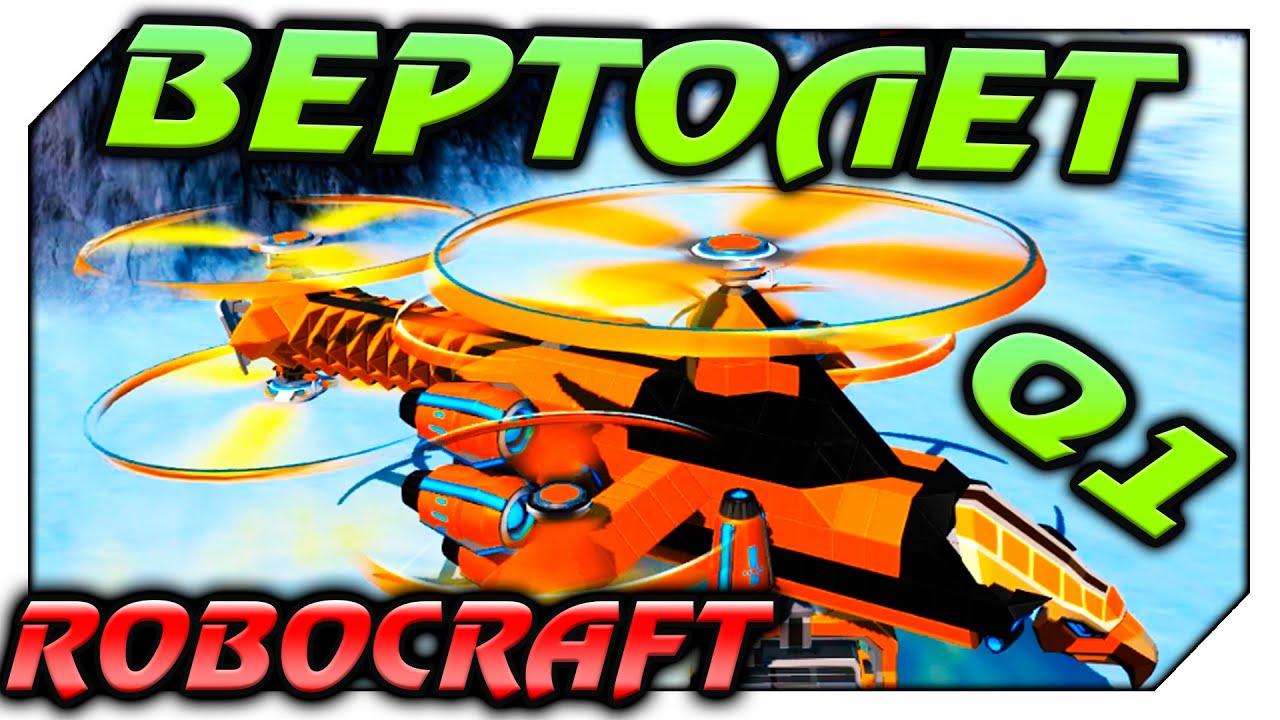 Как сделать вертолет в робокрафт фото 906