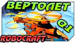 ROBOCRAFT HELICOPTER [ВЕРТОЛЕТ]