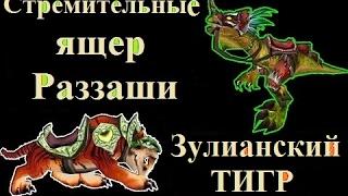 Получение Стремительных Ящера Раззаши и Зулианского тигра. Зул Гуруб Zul Gurub . WoW 3.3.5