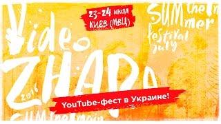 ВидеоЖара 2016 – первый YouTube-фест в Украине (Official Promo)