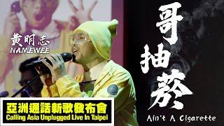 黃明志 Namewee【哥抽菸 Ain't A Cigarette】@ 亞洲通話新歌發佈會 Calling Asia Unplugged Live In Taipei