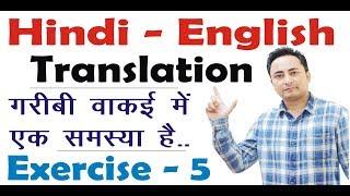 Translate into English to improve Writing Skill   Exercise 5