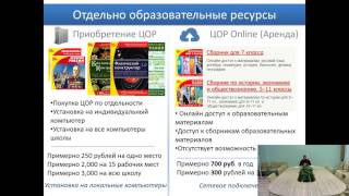 Организация электронного обучения в общеобразовательной школе
