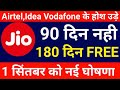 180 Days Free Service | New Decision from Telecom Commission | Jio की ख़ुशख़बरी