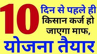 10 दिन से पहले ही किसानों का कर्ज हो जाएगा माफ।अधिक जानकारी के लिए देखें वीडियो पूरा Apka Dost।
