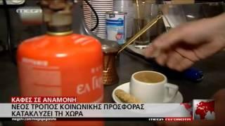 Καφές σε αναμονή - MEGA ΓΕΓΟΝΟΤΑ ΕΛΛΑΔΑ