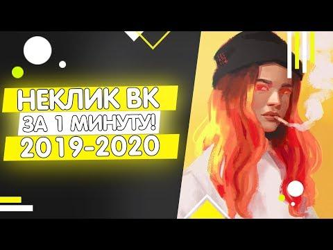НЕКЛИКАБЕЛЬНАЯ АВАТАРКА  ВК 2020!!!