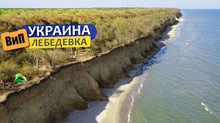 Любимый курорт короля Румынии - Лебедёвка, Украина | Лечебная грязь, дикари, охота и рыбалка