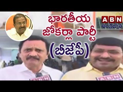 TDP MLAs Strong Counter To BJP MLC Somu Veerraju | ABN Telugu