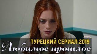 Любимое прошлое 1 серия, турецкий сериал 2019 (Премьера) описание, дата выхода