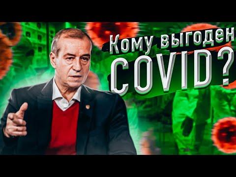 Сергей Левченко: Кому выгоден COVID? (Запись на канале \