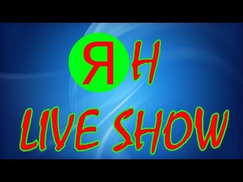 ян live show