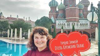 Турция Зимой Изучаем Окрестности Отель Кремлин Палас