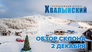 ГК Хвалынский Обзор склона 2 декабря 2020 года