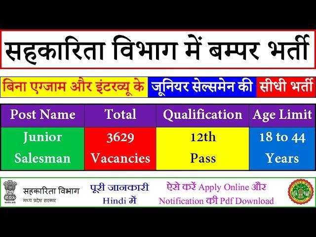 ???????? ????? ??? Junior Salesman ?? ????? 3629 ?? @ www.mponline.gov.in | Government Jobs Gyan