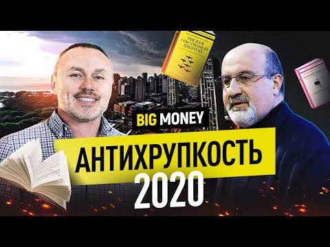 НАССИМ НИКОЛАС ТАЛЕБ. Как оставаться антихрупким в 2020 году? | BigMoney #89