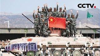 """[中国新闻] """"国际军事比赛-2019""""开赛 中国军队15支代表队参赛   CCTV中文国际"""