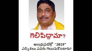 Modugula Venu Gopala Reddy will win the 2019 elections? || TDP MLA || GUNTUR WEST || GUNTUR ||
