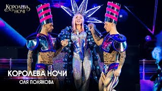 Феєричне відкриття концерту Олі Полякової «Королева ночі»
